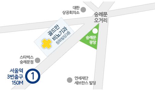 골드만비뇨의학과 서울역점